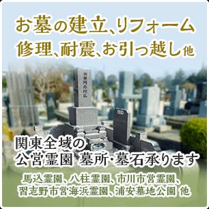 お墓の建立、リフォーム、修理、耐震、お引越し他 関東全域の公営霊園・墓地承ります